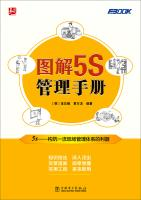Graphic 5S Management Manual(Chinese Edition): HAN ] JIN YING XI