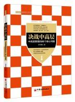 Senior battle: 86 core issues in senior management(Chinese Edition): LI GE ZENG