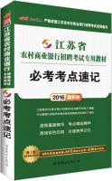 Known in 2016 in Jiangsu Province Rural: JIANG SU SHENG