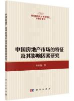 Chinese real estate market characteristics and influencing factors(Chinese Edition): CHEN RI QING