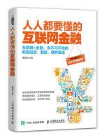 Everyone should understand the Internet banking (full color graphic version)(Chinese Edition): ZHOU...