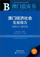 Macau economic and social development report (2014 to 2015)(Chinese Edition): WU ZHI LIANG