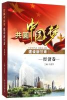 Concyclic dream to build a new China. Gansu (Economic volume)(Chinese Edition): LIU JIN JUN