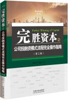 Victory over capital: investment and financing mode processes fully operational guide (3rd edition)...