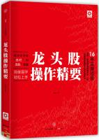 Essentials of leading shares operation(Chinese Edition): LU BIN