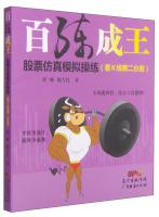 One hundred excel Wang: The stock simulation drills (see Volume II K line)(Chinese Edition): CHENG ...