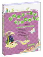 43 kinds of parenting style affect a child's life(Chinese Edition): QIAN YUAN WEI