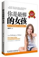 You are the best girl: Good parents give their daughter's growth book(Chinese Edition): ZHOU ...