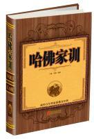 Harvard family motto(Chinese Edition): WEN ZHANG