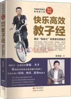 Happy to teach the child through efficient(Chinese Edition): CHEN MAO BIN
