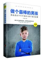 Be the best boy: boy growing can not read 100 inspirational stories (colored version)(Chinese ...