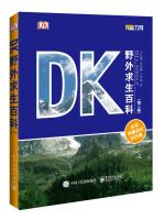 DK Survival Fitness (Second Edition)(Chinese Edition): XIU MAI KE MAN NA SI
