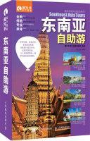 Southeast Asia Tours(Chinese Edition): CANG LING YANG LV XING ZHI NAN BIAN JI BU