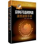 Daqian electrician Series: Practical Electronics and thyristor circuit Quick-speed manual count(...