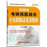 2016 He Yincheng PubMed TCM and Western medicine: Counseling Lectures + practice + sync all true ...