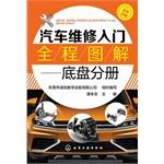 Getting the whole car repair scheme (Volume chassis)(Chinese Edition): BEN SHE.YI MING