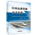 Chinese high-speed rail dynamic acceptance(Chinese Edition): BEN SHE.YI MING