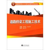 Construction of roads and bridges engineering technology: BEN SHE.YI MING