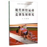 Modern Athletics Competition and Training Development Inquiry(Chinese: WANG PING