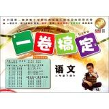 Languages ??(2 under R) volume to get(Chinese Edition): ZHAO JIAN ZHONG