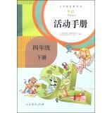 Compulsory Textbook Workbook: English (fourth grade book PEP start first grade)(Chinese Edition): ...