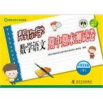 Help you learn math at the end of the test period the volume of Chinese fifth grade PEP(Chinese ...