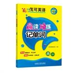 Excellent English Morning Reading evening exercises can remember the words: HIGH(Chinese Edition): ...