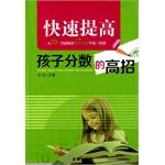 The rapid increase in children merit scores(Chinese Edition): BIAN JIA