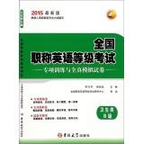 National titles English Test TRAINING whole real simulation papers (health class B level 2015 ...