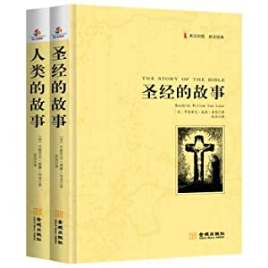 Loon classic best-selling suite: The Story of Mankind + English-Chinese Bible story (set of two)(...