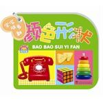 Baby random turn - colors. shapes(Chinese Edition): YU QING FENG