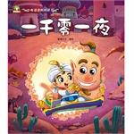 Ed Children: Listen Dad Mama Arabian Nights(Chinese Edition): AI DE SHAO ER HUI