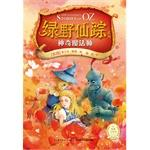 The Wizard of Oz series: magical magician(Chinese Edition): MEI GUO ] FU LAN KE BAO MU / CHEN TING ...