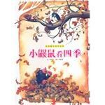 Mole look Seasons - Happy childhood picture: ZHANG QIU SHENG