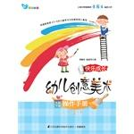 Happy art creative growth of young children Operating Manual (large class book)(Chinese Edition): ...