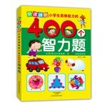 The rapid increase of 400 pupils thinking puzzles(Chinese Edition): ZHI ZI WEN HUA