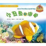 Clown fish and turtles(Chinese Edition): LI BEI KA