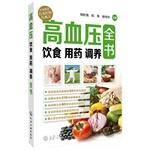 Hypertension diet drug to restore the book(Chinese Edition): QIAN QIU HAI . NI QING . YANG CHUAN ...