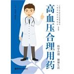 Hypertension rational drug use(Chinese Edition): WANG ZHONG ZHUANG . WU SHI MIN ZHU