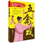 Wuqinxi(Chinese Edition): ZHOU QING HAI ZHU