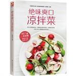 Must taste refreshing salad: dinner. drink. snack necessary 467 greedy salad(Chinese Edition): GAN ...