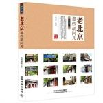 Those old Beijing Hutong children(Chinese Edition): ZI YI RONG XUAN