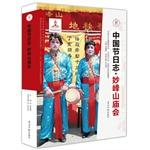 Miaofengshan temple (temple of Beijing Customs Miaofengshan comprehensive survey and reproduction)(...