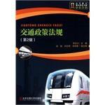 Transportation policies and regulations(Chinese Edition): LI BAO WEN ZHU