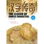 Character legend(Chinese Edition): AI XING YU