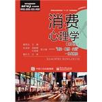 Consumer Psychology (2nd Edition) -. . Theoretical case training integration course(Chinese Edition...