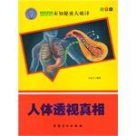 The great secret unknown to decipher - Human Perspective Truth (four-color)(Chinese Edition): MA ...