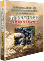 I was in the east of the life and death moment: a German sniper battlefield memories(Chinese ...