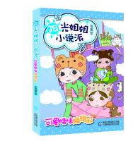 Sunshine sister Novel School lovely smell editorial department(Chinese Edition): WU MEI ZHEN