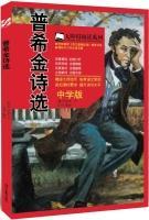 Pushkin poems (Secondary Schools)(Chinese Edition): E ] PU
